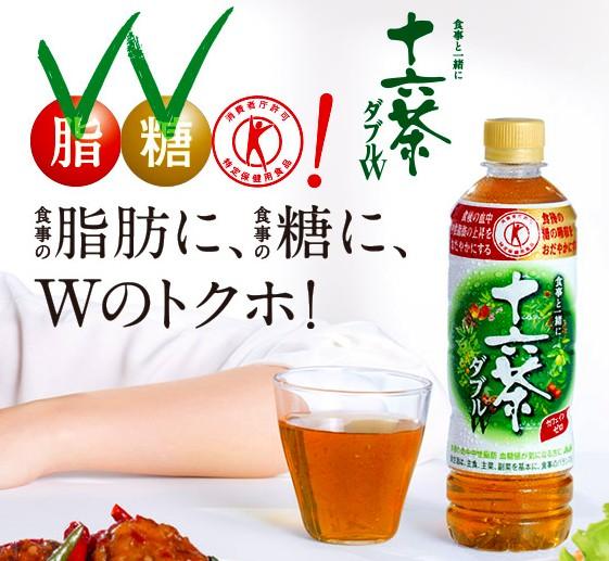 痩せる お茶 コンビニ 十六茶ダブル