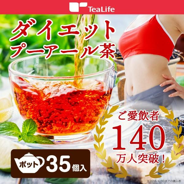 痩る お茶 プーアル茶 ダイエットプーアール茶