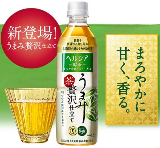 痩せる お茶 コンビニ ヘルシア緑茶 うまみ贅沢仕立て