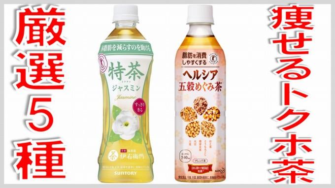 痩せる お茶 トクホ 5選