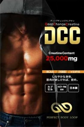 痩せる サプリ 男性 DCC