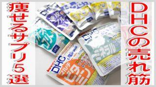 痩せる サプリ DHC 売れ筋5選