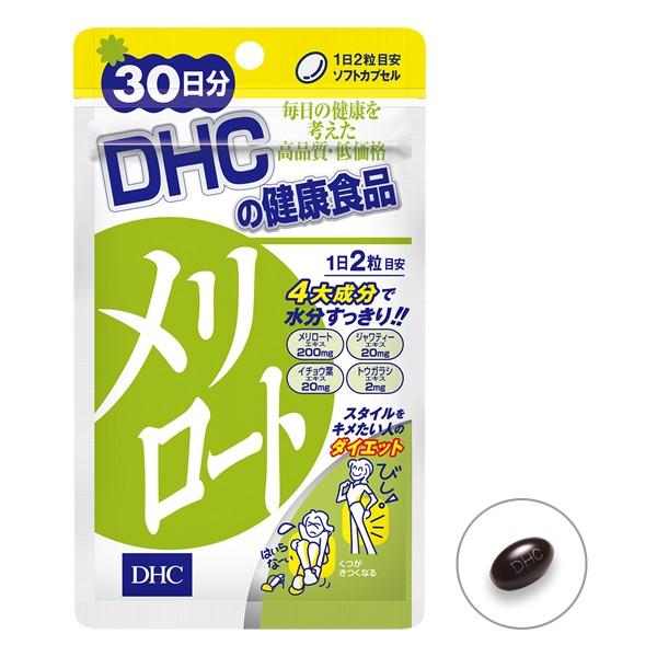 痩せる サプリ DHC メリロート