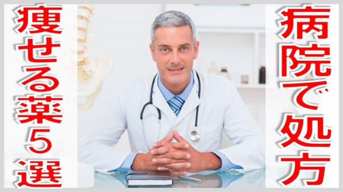 痩せる 薬 病院 で処方される5選