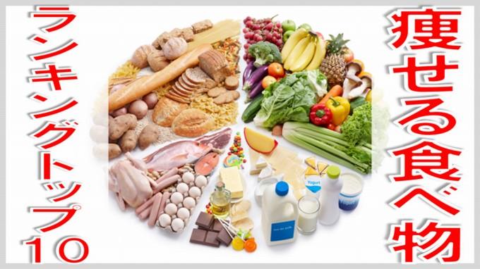 痩せる 食べ物 ランキング