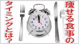 痩せる 食事 タイミング が最適なのは?