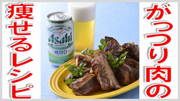 痩せる 食事 レシピ がっつり肉5選