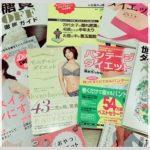 痩せる 食事 本 効果絶大の4冊