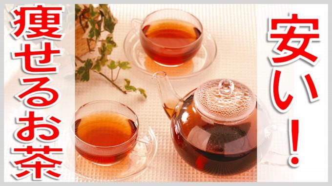 痩る お茶 安価なのは?