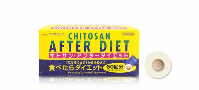 痩る サプリ 口コミ ドラッグストア キトサンアフターダイエット