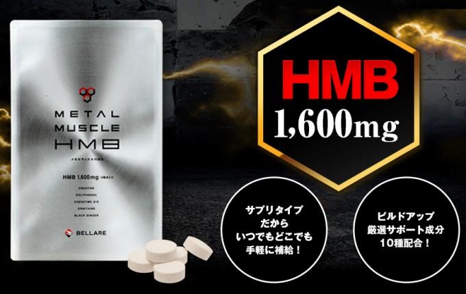 痩る サプリ 口コミ 男性 メタルマッスルHMB