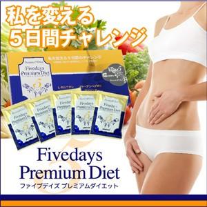 痩る サプリ 短期 ランキング ファイブデイズプレミアムダイエット