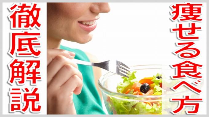 痩る 食事の取り方 例 付きで解説