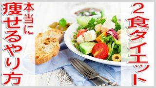 痩る 食事 2食 の効果と方法