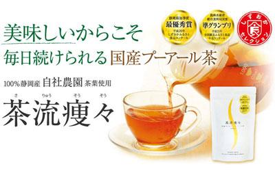 痩せる お茶 市販 茶流痩々