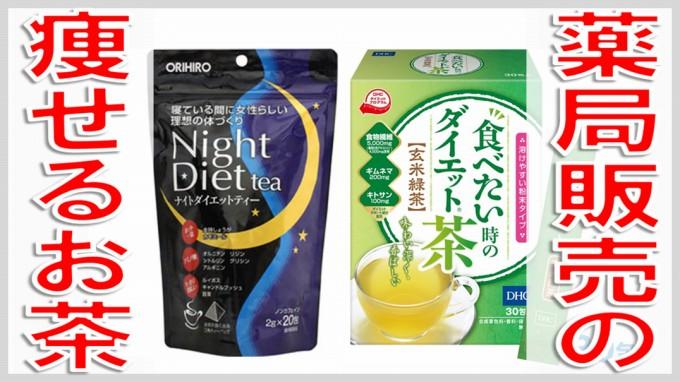 痩せる お茶 薬局で買える5選