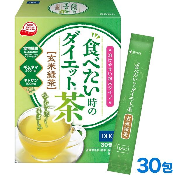 食べたい時のダイエット茶 玄米緑茶